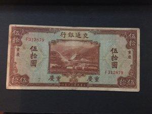 China banknote,  Genuine,  List 1859