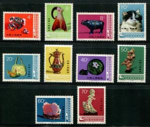 China PRC SC# 1423-32 Arts & Crafts, set of 10, MLH