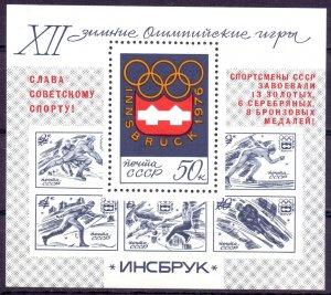 Soviet Union. 1976. bl113. Winter Olympic Games. MNH.