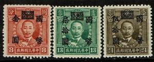 China 647, 649, 650 Unused - Sun Yat Sen (1946)