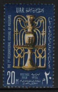 EGYPT, 732, MNH, 1968, Alabaster Vessel, Tutankhamun Treasure