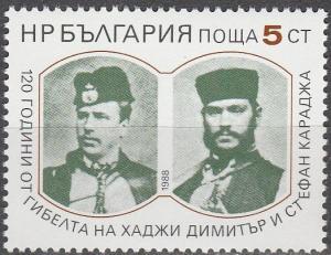 Bulgaria #3355 MNH F-VF (SU2759)
