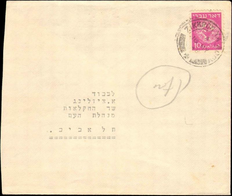1948 ISRAEL SINGLE LOCAL RATE