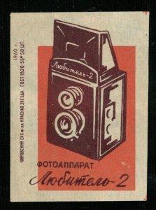 Camera Amateur - 2, 1960, Matchbox Label Stamp (ST-27)