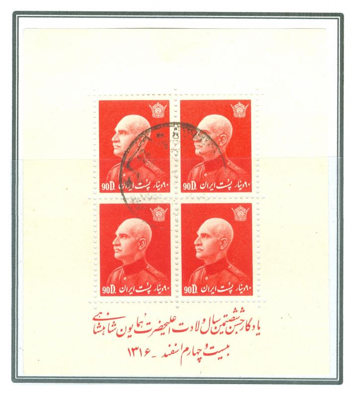 PERSIA 1938;  60th Birth Anniversary of H.I.M. Reza Shah the Great, 90 Dinars