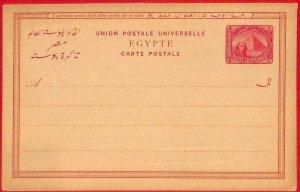 aa2382  -  EGYPT - POSTAL HISTORY - STATIONERY CARD