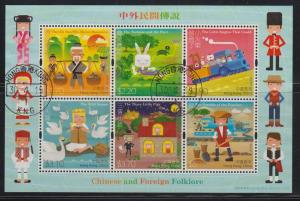 Hong Kong 2015 Chinese and Western Folklores Miniature Sheet Fine Used