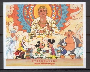 Gambia MNH S/S Disney's Obtaining The Buddhist Scriptures 1997