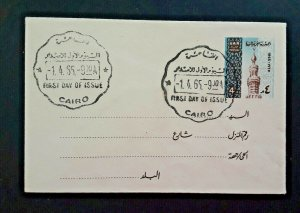 1965 Cairo Egypt Postal Stationery First Day Issue Cover