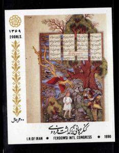 IRAN Scott 2434 MNH** Imperforate Ferdowsi Congress  stamp