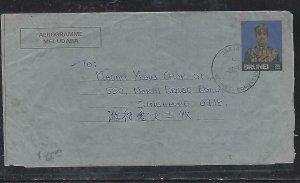 BRUNEI  (P3008B)  1986 SULTAN 35S AEROGRAM SERIA TO SINGAPORE