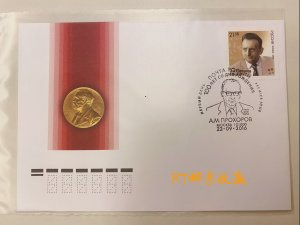 Russia 2016 FDC Sciences Physicist Prokhorov Nobel Prize Winner People Stamp