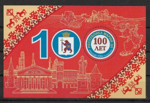 Russia 2020,S/S 100 Years of Republic of Mari El, SK # 2712, VF MNH**