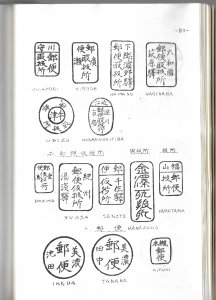 Doyle's_Stamps: Japanese Postal Markings by Towns Book