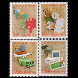 CHINA-TAIWAN 1996 - Scott# 3052-5 Postal Services Set of 4 NH