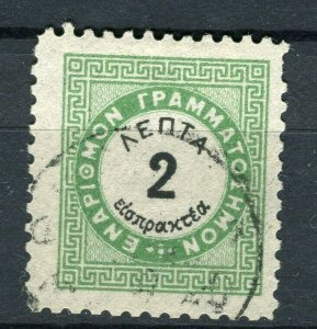 GREECE; 1876 early classic Postage Due issue fine used 2l. value