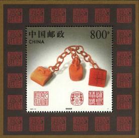 PR China #2791 1997-13 Stone Carving of Shoushan S/S MNH