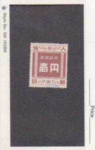 Japan Revenue for  Ryukyu islands # R1 General Duty 1c  Revenue TAX Stamp  Used