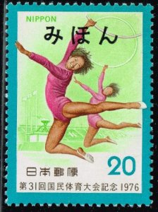 JAPAN STAMP - SPECIMEN - MNH 1976 The 31st National Athletic Meeting
