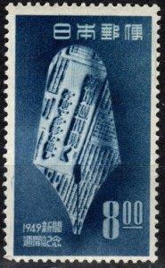 Japan #468 F-VF Unused  CV $7.00 (X1167)