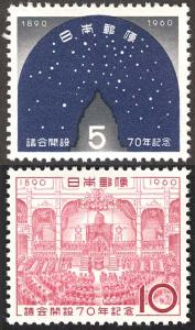 Japan 710-11 mh 1960 Japanese Diet, 70th anniv.