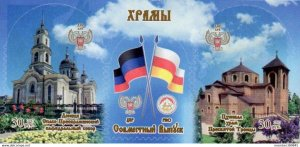 DONETSK - 2017 - Churches, Joint with S. Ossetia- Imp 2v Sheet-Mint Never Hinged