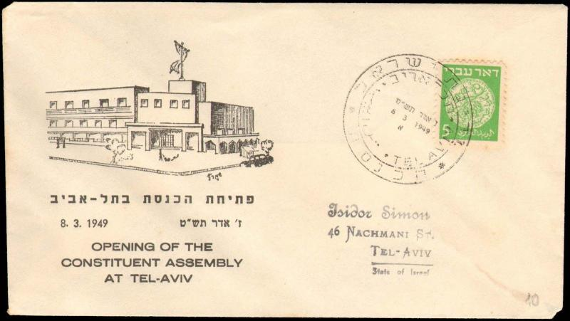 1949 ISRAEL EVENT CACHET FOR OPENING CONSTITUENT ASSEMBLY