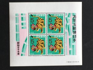 1962 JAPAN New Year's Lottery Souvenir Sheet of 4 stamps Sc# 740 MNH