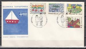 Greece, Scott cat. 905-908. Children`s Drawings issue on a First day cover.