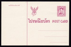 Thailand Post Card 20 Satang Unused - Young King Rama IX - c1960s