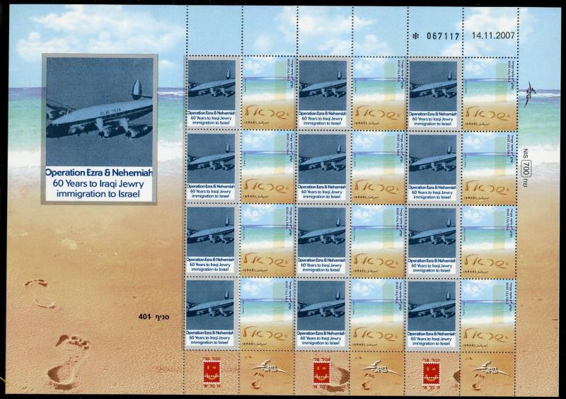 ISRAEL50th ANN IRAQI IMMIGRATION  ISRAEL BLUE/WHITE  PERSONALIZED SHEET MINT NH