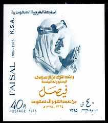 Saudi Arabia 1975 King Faisal Memorial Issue imperf m/she...