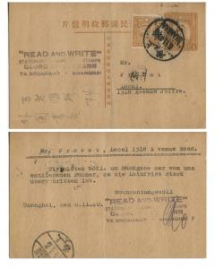 1940 Shanghai China Postcard Cover Jewish Ghetto Local Probst Read and Write