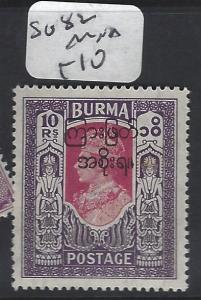 BURMA (P0304B)    KGVI  SG 82  MNH