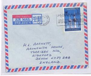 BR207 Gulf States 1977 KUWAIT TOWER ISSUE Commercial Airmail Cover {samwells}