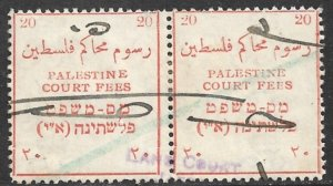PALESTINE c1920 20 COURT FEES REVENUE w/o Currency Indication Pair Bale 228 USED