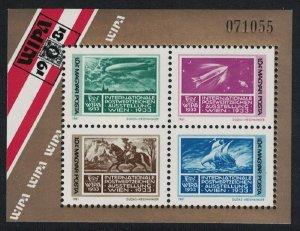 Hungary WIPA 1981 International Stamp Exhibition Vienna MS SG#MS3384