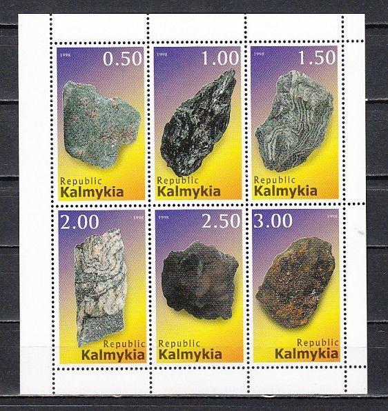 Kalmykia, 185-190 Russian Local. Minerals sheet of 6.