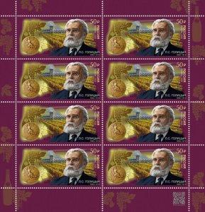 Russia 2020. 175th Birth Anniversary of Lev S. Golitsyn, winemaker (MNH OG) M/S