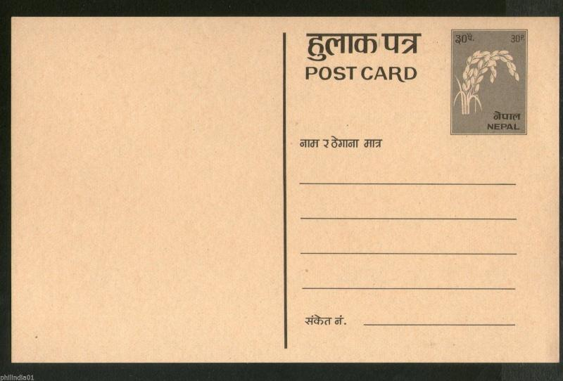 Nepal 30 Paise Grain Postal Stationery Post Card Mint # 12607