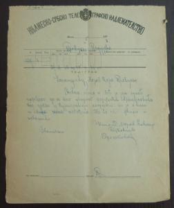 Serbia Principality - Early Telegram RR!! serbien yugoslavia J18