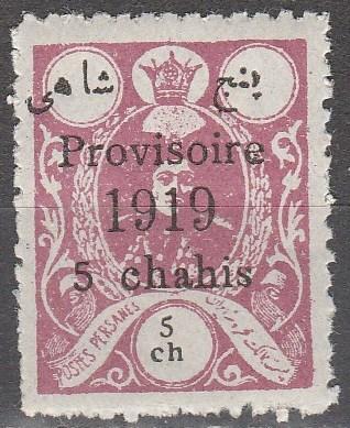 Persia #619 MNH CV $20.00 Counterfeit  (S1022)
