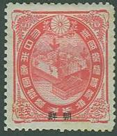 Japan offices Korea SC#15 Imperial Post,  3 sen  MH