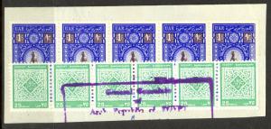 UAR / AR EGYPT 1974 Consular Fee Revenue Piece 5x £1 & 6x25m VFU