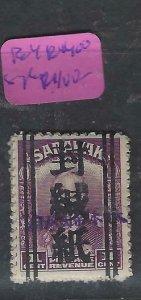 SARAWAK JAPANESE OCCUPATION  (PP0105B) BROOKE OFF SEALED BARS1C +CHOP MNH