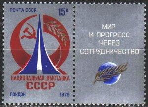 Soviet Union. 1979. 4892. London National Exhibition. MNH.