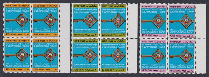Kuwait New Health Establishments 3v Blocks of 4 with Right margins SG#1024-1026