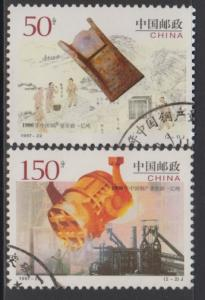 China PRC 1997-22 Steel Output Exceeds 100 Million Ton Stamps Set of 2 Fine Used