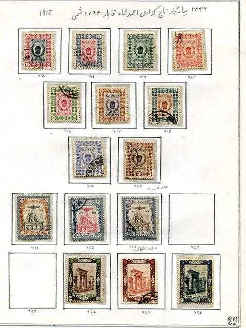 Iran early lot unused  and used  2 scans