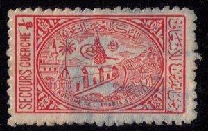 Saudi Arabia Scott #RA4 General Hospital Mecca Used VF(1943):